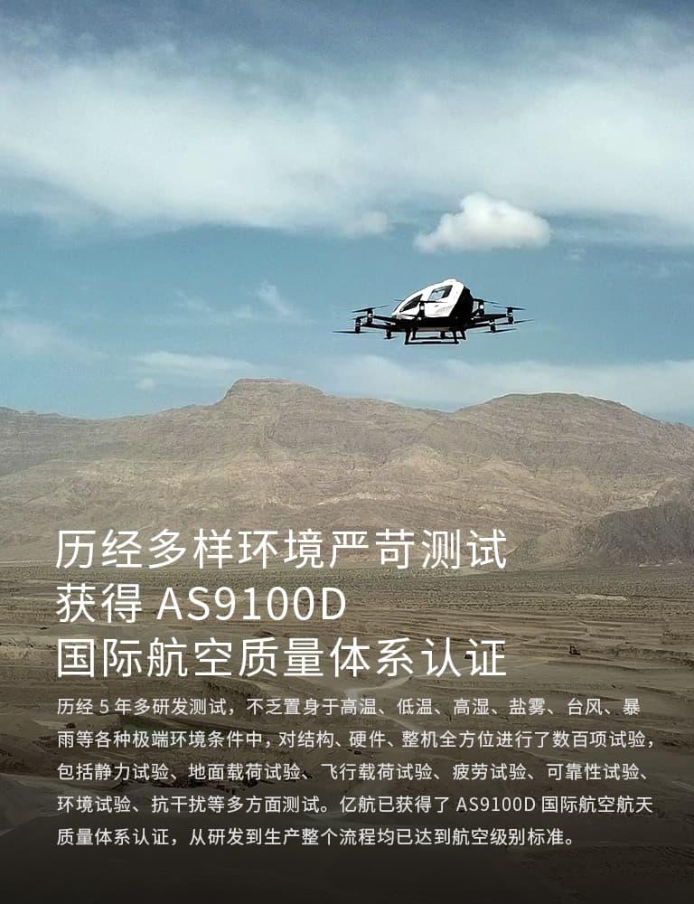 亿航自动驾驶飞行器通过AS9100D国际航空质量体系认证