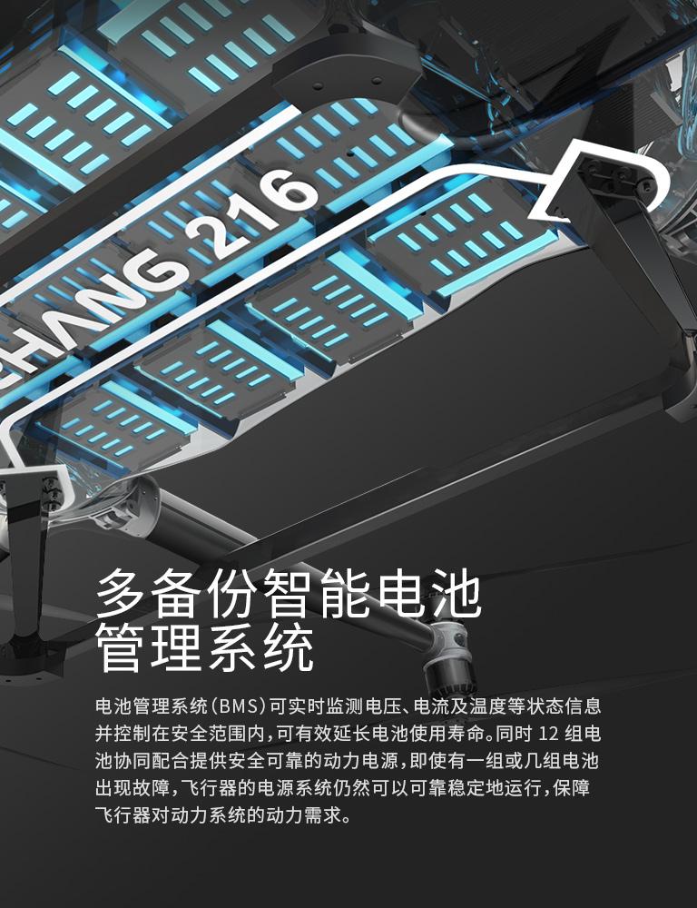亿航AAV智能电池管理系统