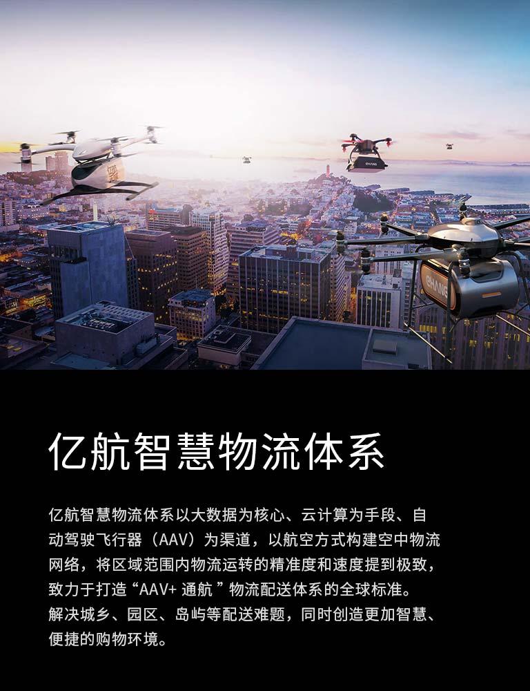 亿航智能空中物流体系
