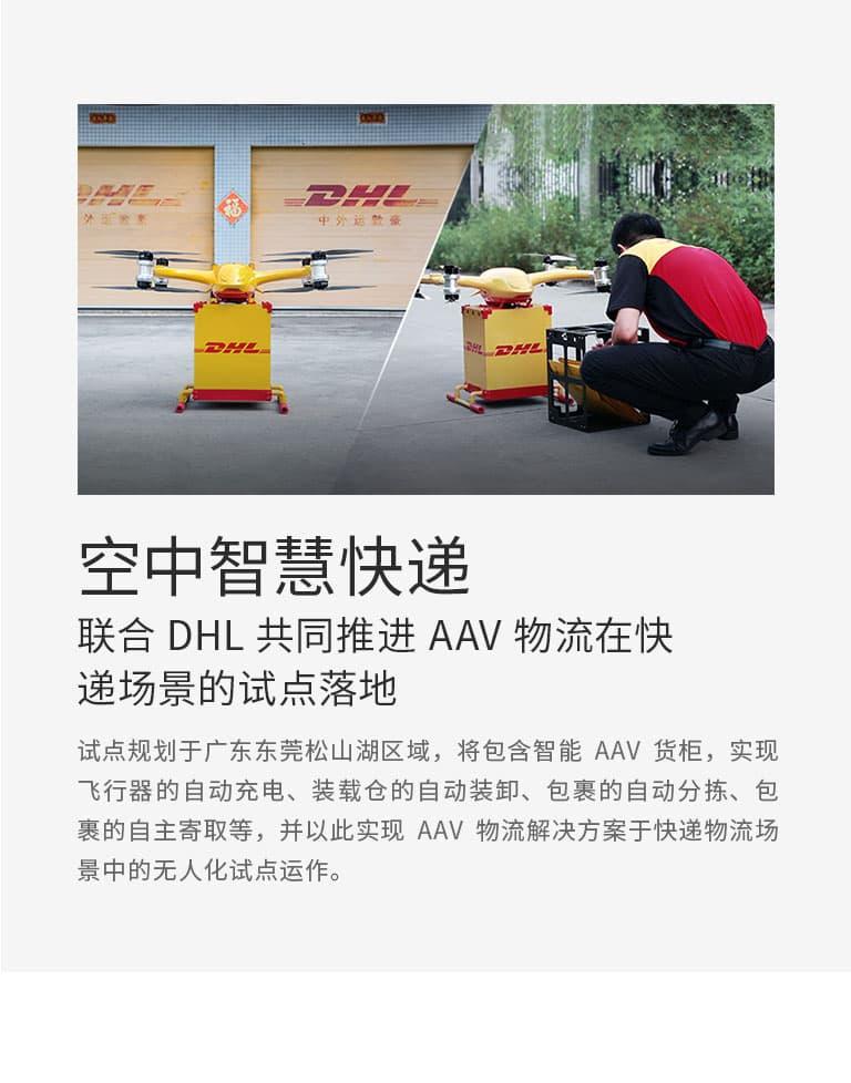 联合DHL共同推进无人机物流在快递场景的试点落地
