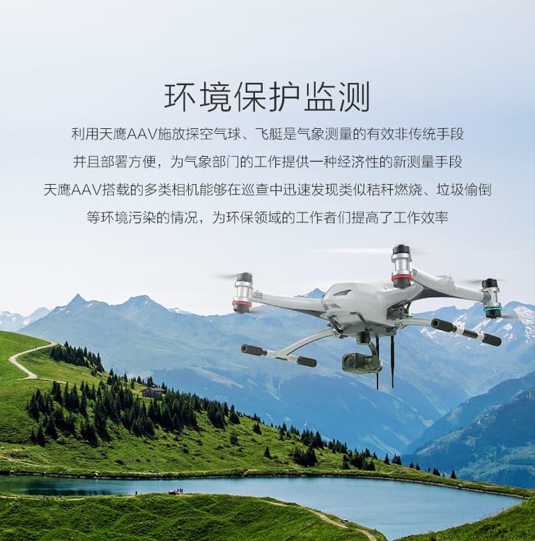 亿航智能智慧城市管理环境监测