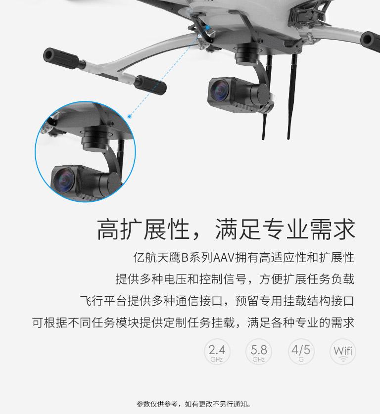 亿航行业应用无人机可满足各种挂载需求