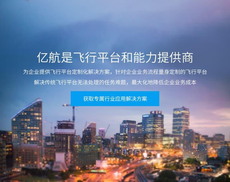亿航智能智慧城市管理提供商