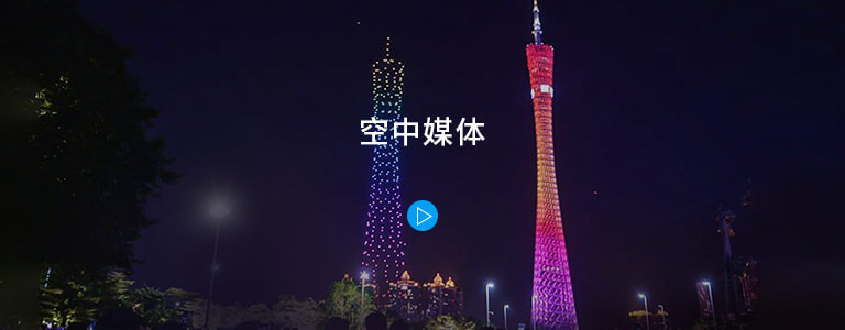 亿航智能无人机编队表演视频