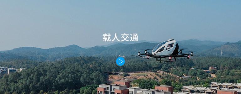亿航智能载人交通视频