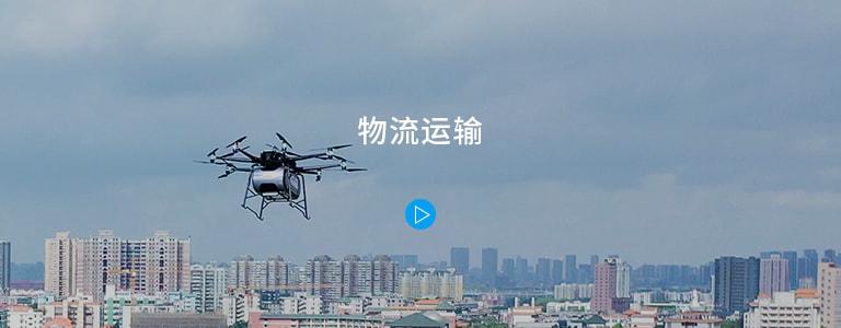 亿航智能物流运输视频