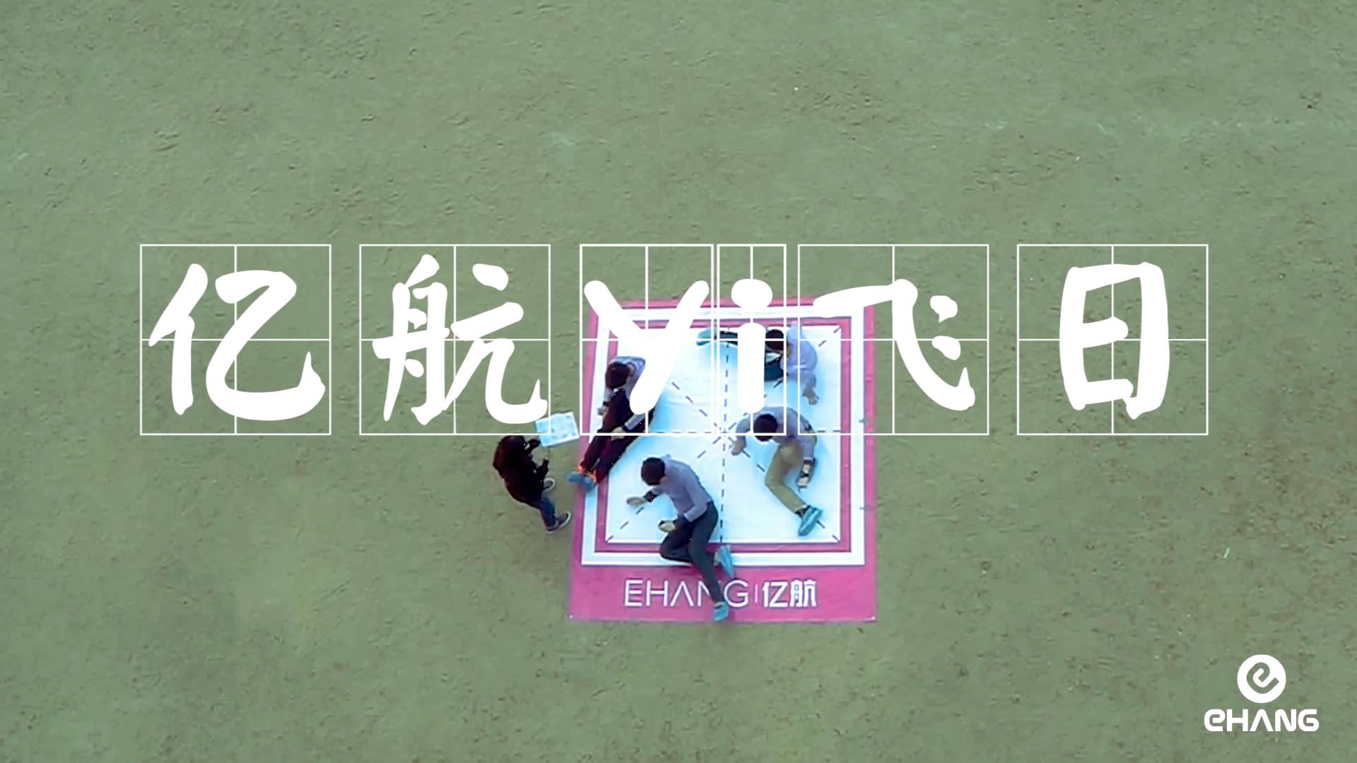 亿航Yi飞日广州站