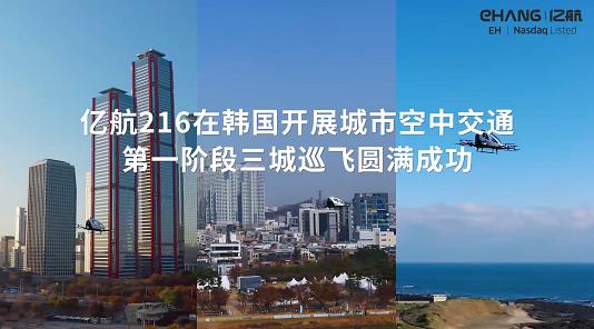 亿航216在韩国开展城市空中交通,第一阶段三城巡飞圆满成功