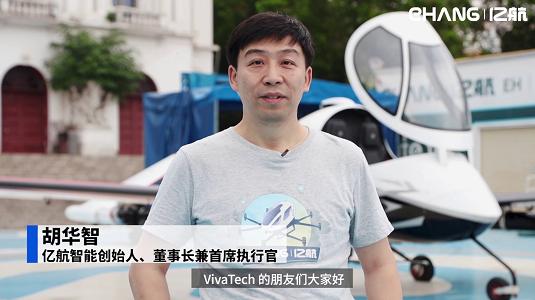 亿航智能CEO在VivaTech峰会上分享公司愿景