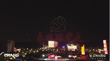 EHang Aerial Light Show Celebrates the Chinese Communist Party's Centenary